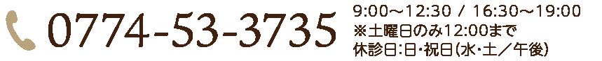 電話0774-53-3735